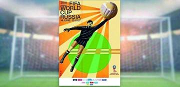 El póster de Rusia 2018 homenajea a Lev Yashin