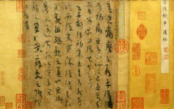Un poema de Lu Ji